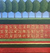 Chung-Gon's Orchard 1 101.6 x 101.6 cm oil on canvas