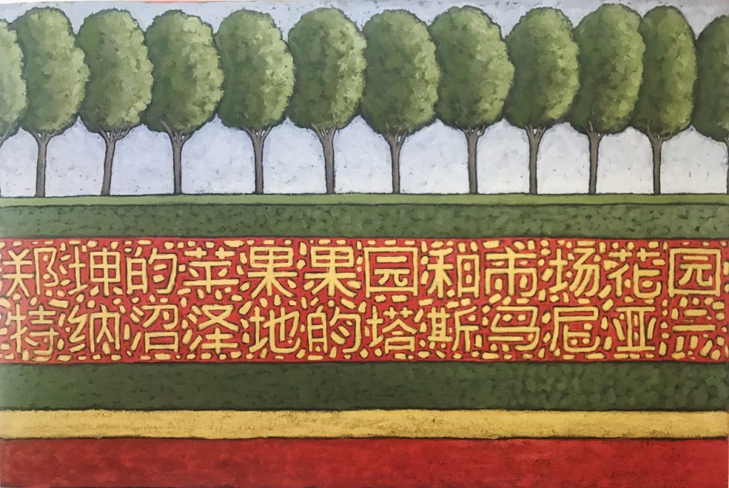 Chung-Gon's Orchard 2 60.9 x 91.4 cm oil on canvas