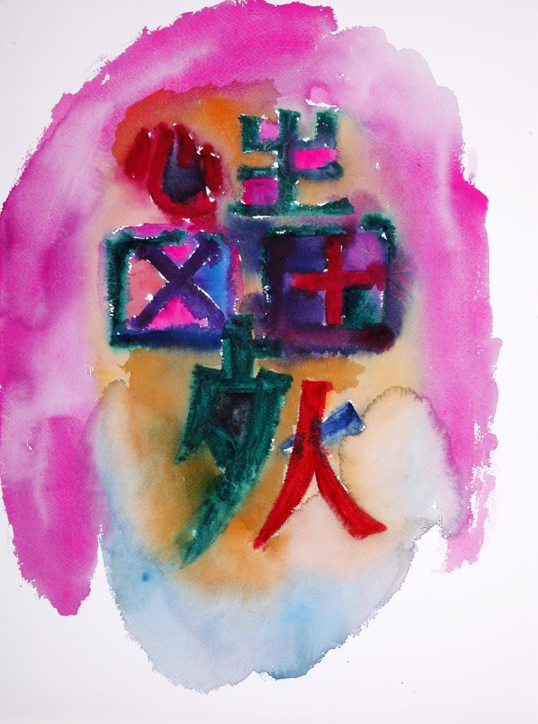 Sex n Death 2018, watercolour on paper, 76 x 56cm, Chen Ping